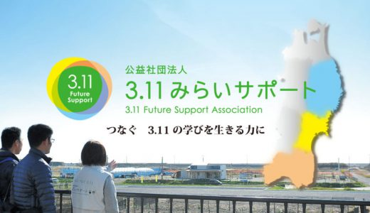 3.11の復興を寄付で応援!被災地への支援を続ける募金先3選