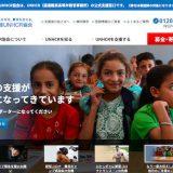 国連UNHCR協会HP画像
