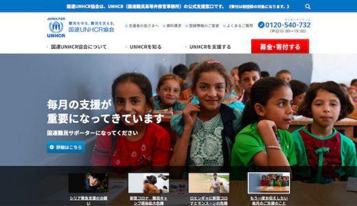UNHCRを知る | 活動内容や寄付の方法をチェックして世界の難民支援を。