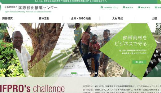 森林保護や植林へ寄付したい!地球の豊かな自然を守る募金先団体3選