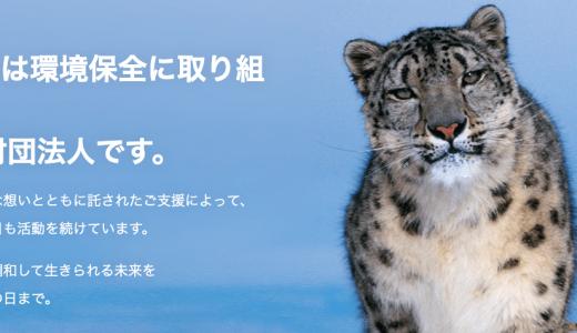 WWFとは?パンダマークの意味、環境保全の取り組み、寄付の使い道まで徹底解説