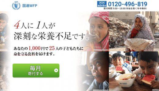 WFPとは?正式名称は?世界食糧計画の意味や取り組みを調べました