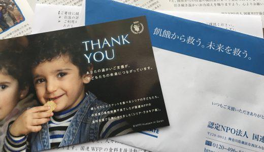 国連WFPへの寄付で、世界から飢餓をなくす支援を始めた3つの理由