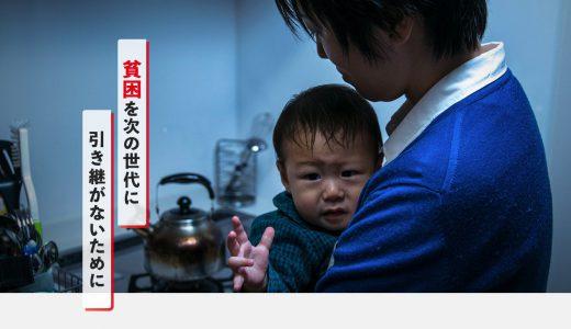 貧困対策に寄付したい!経済的に困難な子どもを救う募金先団体3選
