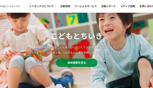 大阪での活動に寄付したい!ホームレスや女性の社会進出を支援するNPO3選