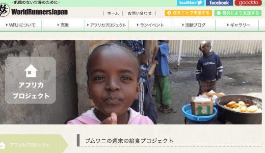 餓死防止に寄付したい!飢餓に苦しむ人に栄養のある食べ物を届ける募金先3選