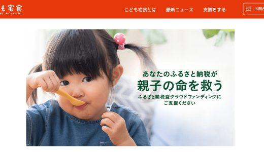 子どもへの食事宅配に寄付するには?お腹を空かせた子供にご飯を届ける募金先3選