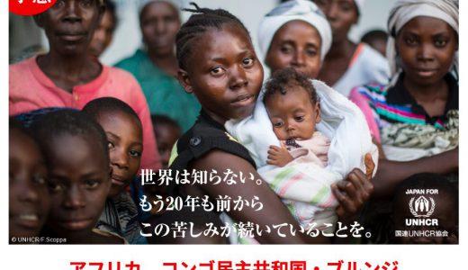 コンゴで性暴力の被害を受けた方へ寄付を届けるには?募金先NPO3選