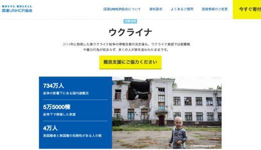 ウクライナの活動に寄付したい!紛争・原発事故被害で苦しむ人々を支える団体3選