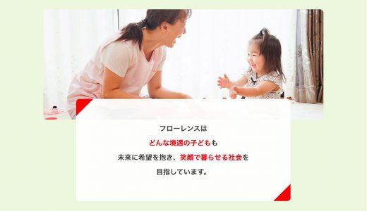 父子家庭に寄付を届けたい!シングルファザーを支援する募金先NPO3選