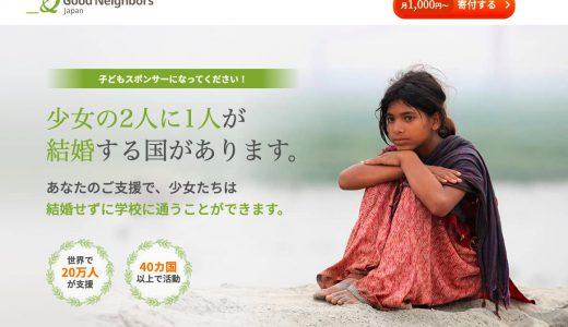 児童婚を終わらせたい!寄付で支援できる、女の子の権利を守る募金先3選