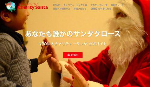 クリスマスに寄付したい!日本・世界の子どもにプレゼントを届ける団体3選